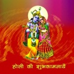 Happy Holi (Shubh Holi) – The Most Colourful Festival – March 2014