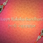 Shubh & Happy Raksha Bandhan (aka Brother Sister Day) – August 2014
