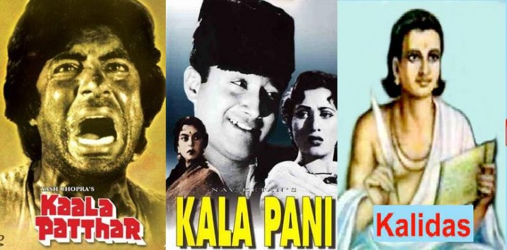 Thinks 'Kalidasa' is the concluding saga to the Bollywood Film trilogy consisting of 'Kala-Pani' and 'Kala-Patthar', while 'Shakuntala' refers to someone's house-maid.